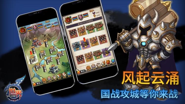 世界OL screenshot-3
