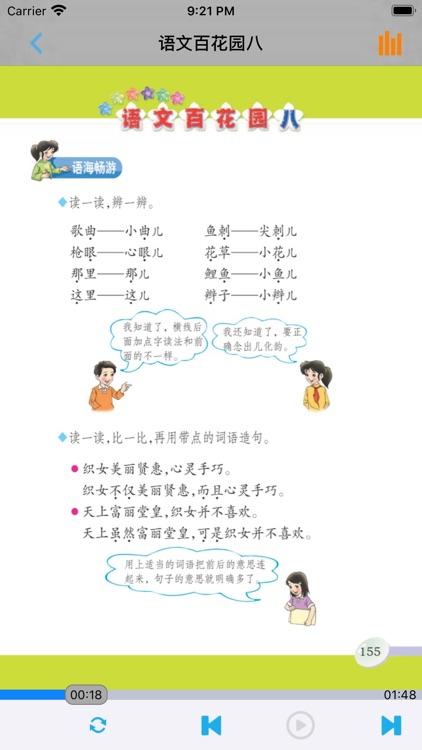 小学语文课本四年级上册 screenshot-4