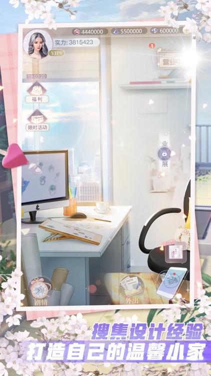 恋爱进行时-虚拟男友 screenshot-4