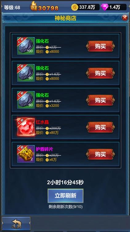 挂机英雄的试炼 screenshot-5