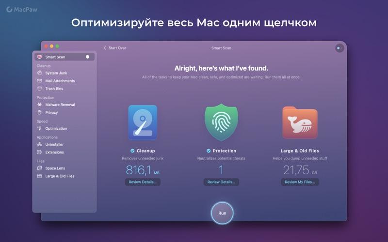 Скриншот №2 к CleanMyMac X для Mac