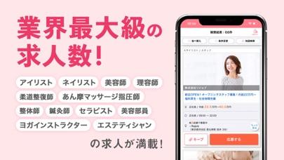 リジョブ - 美容の求人探しアプリのおすすめ画像8
