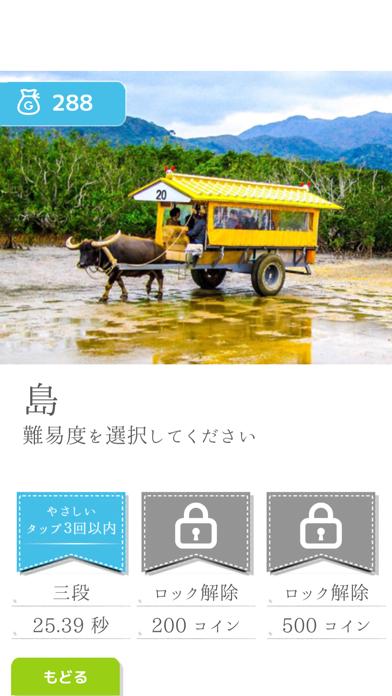 みんなの日本ドリル screenshot 6