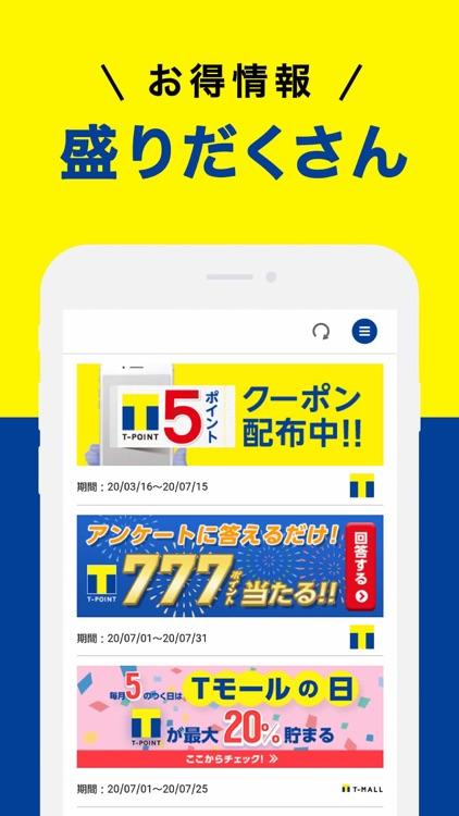 Tポイントアプリ screenshot-3