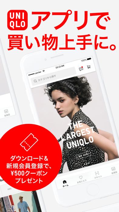 UNIQLOアプリ-ユニクロアプリ ScreenShot0