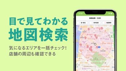 リジョブ介護 - 介護の求人探しアプリのスクリーンショット4