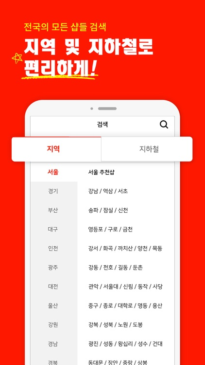 마통 - 마사지, 에스테틱, 왁싱 최저가 어플 screenshot-4