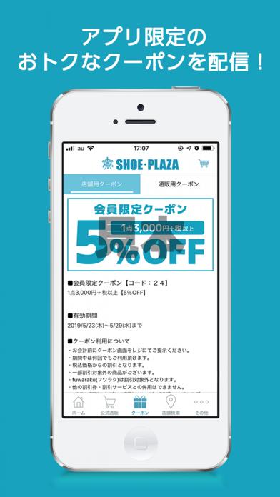 シュープラザ(SHOE・PLAZA) 公式アプリのおすすめ画像2