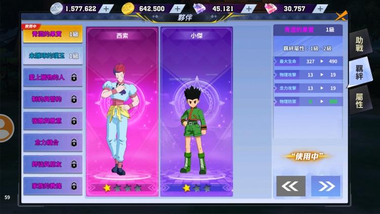 獵人 HUNTER×HUNTER screenshot-7