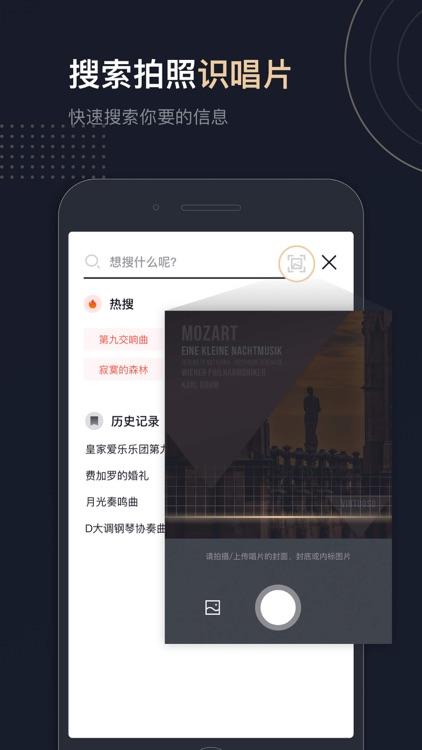 音乐圣经-黑胶发烧友唱片 screenshot-4