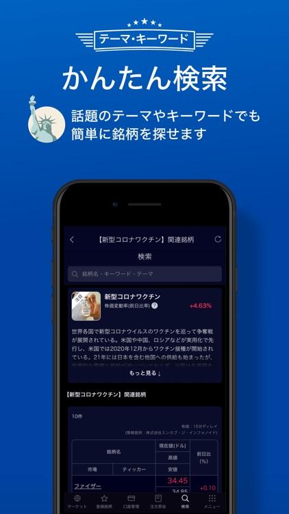 SBI証券 米国株アプリ screenshot-7