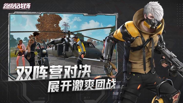 终结战场 screenshot-4