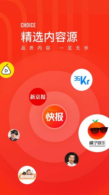 快报(专业版)-腾讯兴趣阅读平台 screenshot-3