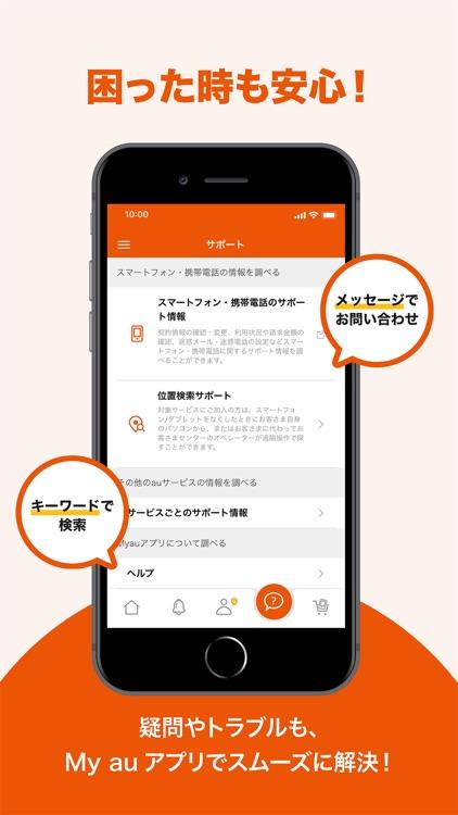 My au(マイエーユー)-料金・ギガ残量の確認アプリ screenshot-6