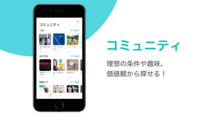 Pairs(ペアーズ) 恋活・婚活のためのマッチングアプリスクリーンショット