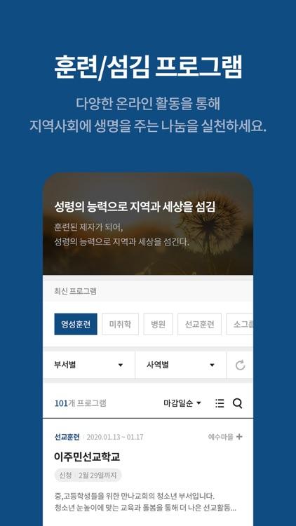 만나교회 v2.0 screenshot-6