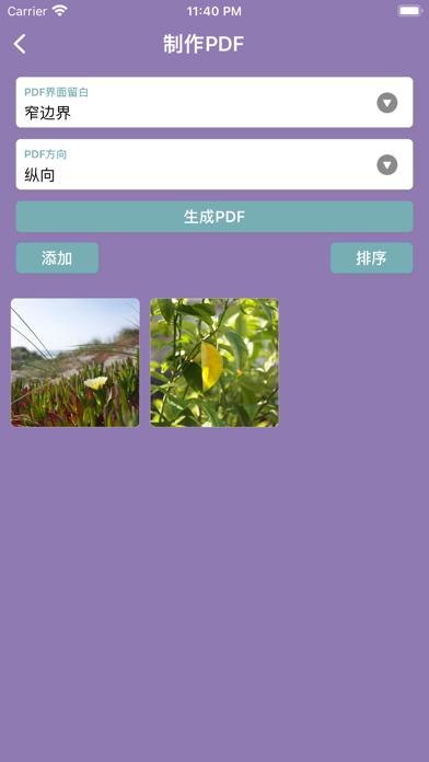 PDF转换器-相片转换PDF神器 8