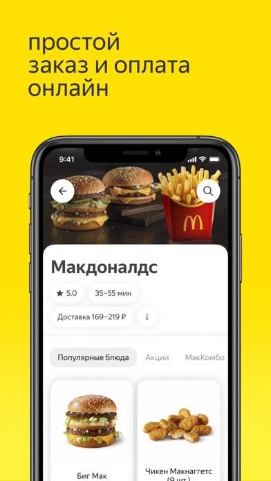 Яндекс.Еда — доставка еды для ПК 1