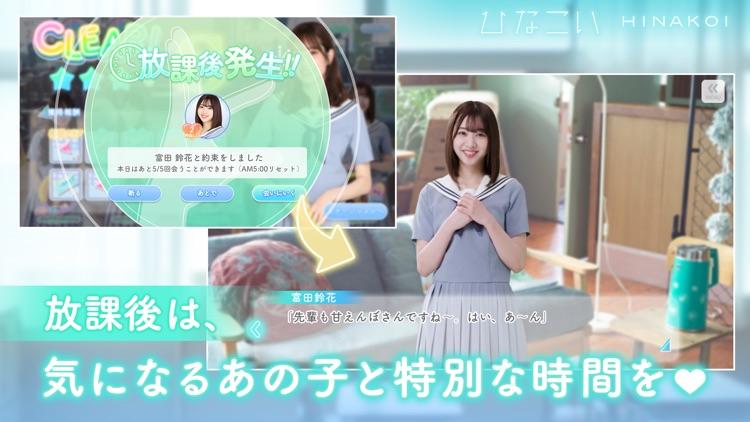 ひなこい screenshot-3