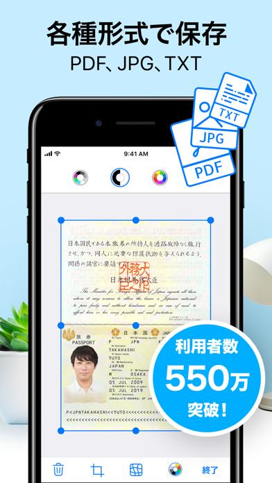iScanner PDFスキャン: 書類とフォトスキャンのおすすめ画像2