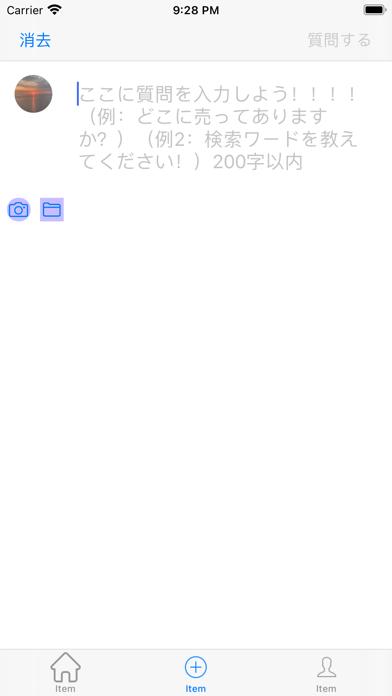 WANT screenshot 2