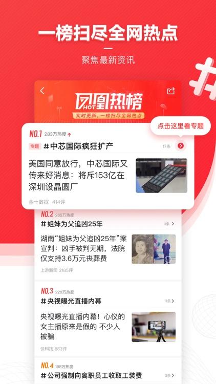 凤凰新闻-热点头条新闻抢先看 screenshot-0