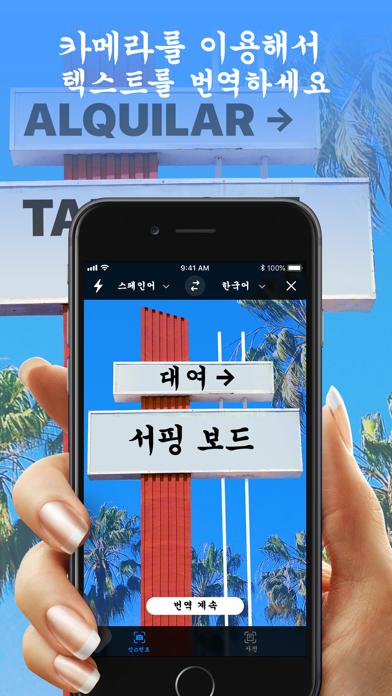 다운로드 음성 및 사진 번역기 앱. PC 용