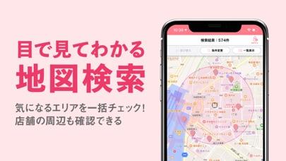 リジョブ - 美容の求人探しアプリのおすすめ画像5