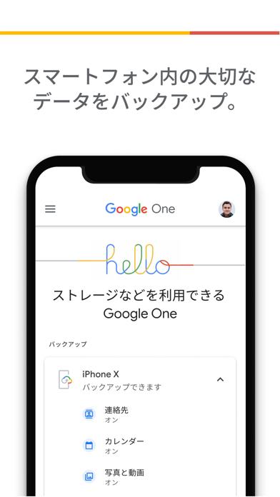 Google Oneのおすすめ画像1