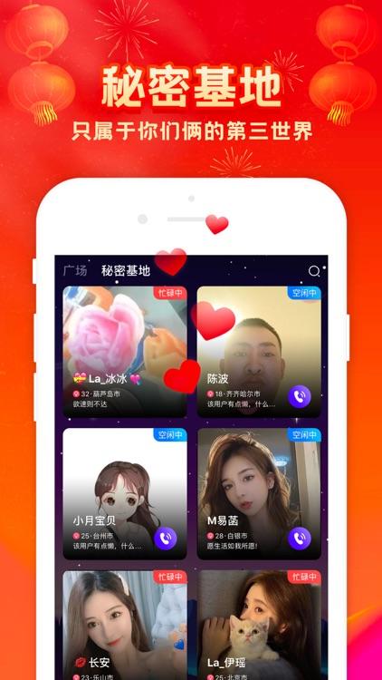 音娱语音-中文免邀请码的语音交友处CP screenshot-3