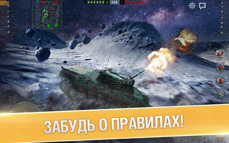 World of Tanks Blitz скриншот программы 1