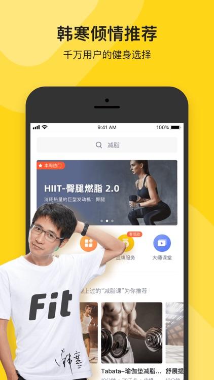 Fit 私人健身教练 - 运动减肥瘦身课程 screenshot-0