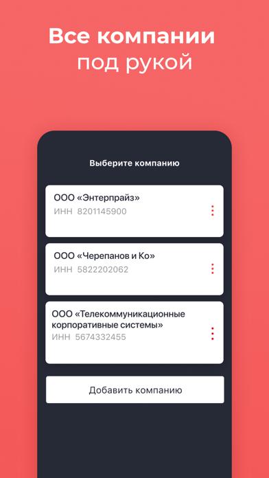РОСБАНК БизнесСкриншоты 7