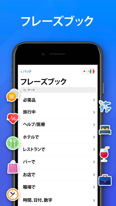 OkTalkトランスレータ ScreenShot5
