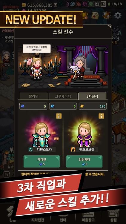 이블헌터 타이쿤 screenshot-0