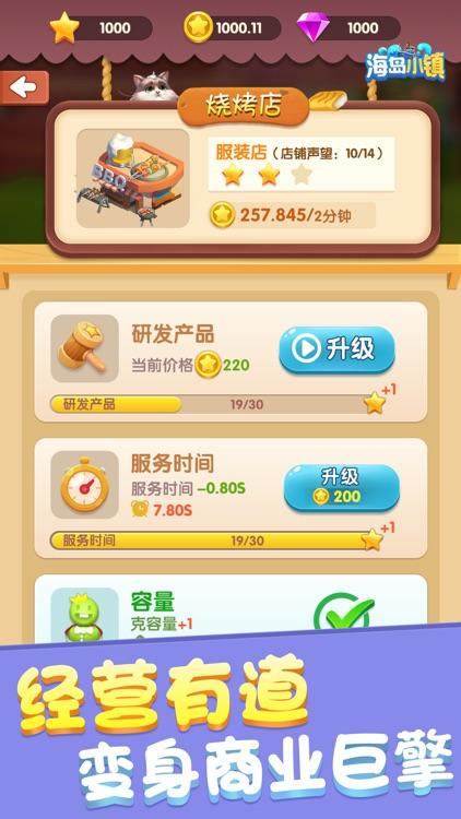 海岛小镇 screenshot-4