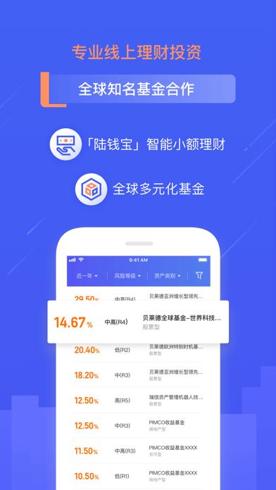 陆香港 – 陆金所香港开户交易屏幕截图3