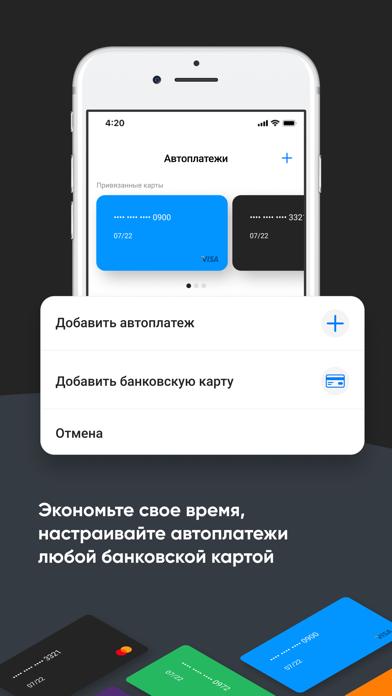 Система Город личный кабинетСкриншоты 2