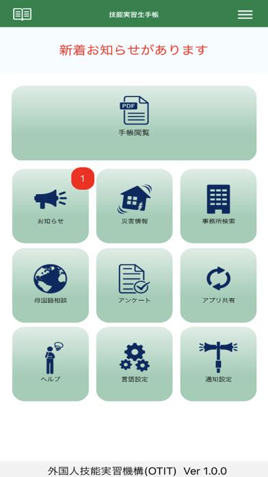 技能実習生手帳(handbook)紹介画像3
