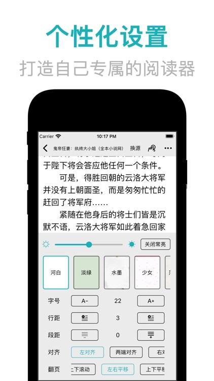 小说阅读器-全网精彩小说追更神器 screenshot-5