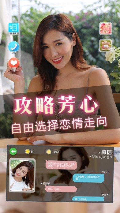 心動女友2-戀愛劇情遊戲 free Resources hack