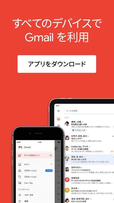 Gmail - Google のメールのおすすめ画像7