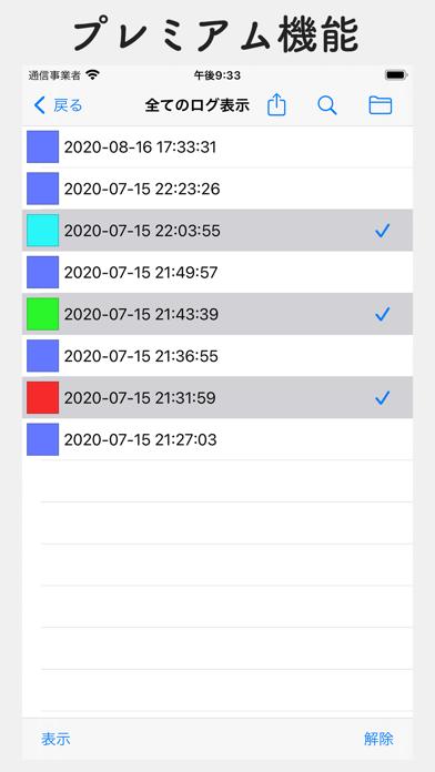 ルートヒストリー 〜GPSロガーアプリ〜 ScreenShot6