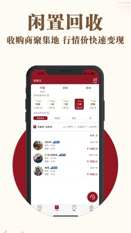 寻草-冬虫夏草鉴定交易平台