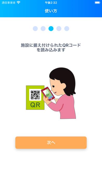 西武グループ福利厚生‐施設利用券のおすすめ画像4