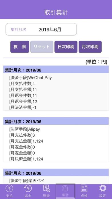 インタペイ(IntaPay for スマレジ)のスクリーンショット8
