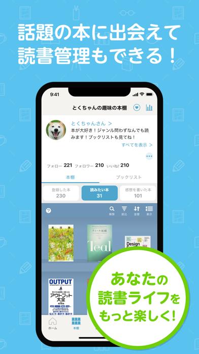 読書管理ブクログ - 本棚/読書記録 ScreenShot0