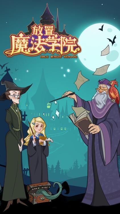 放置魔法学院:巫师养成手游