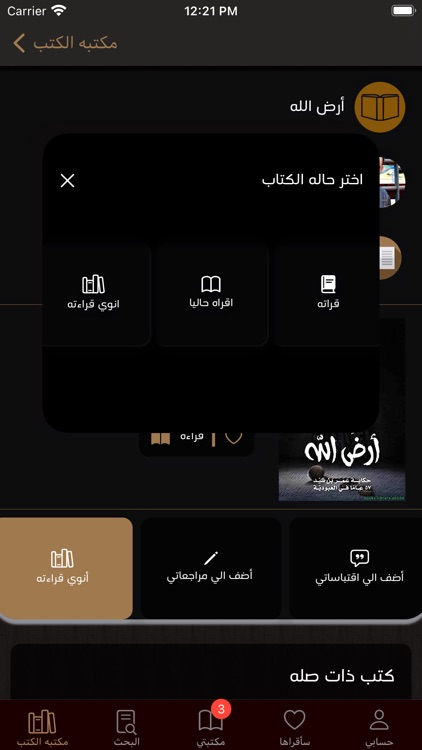 مكتبه الكتب screenshot-7