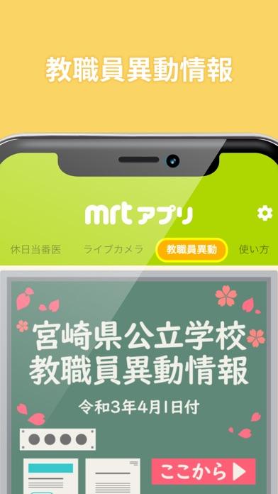 MRTアプリのおすすめ画像6
